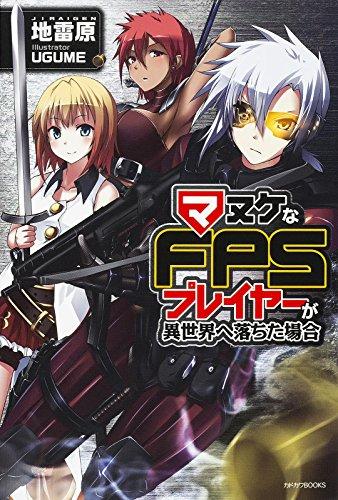 【ライトノベル】マヌケなFPSプレイヤーが異世界へ落ちた場合 1巻