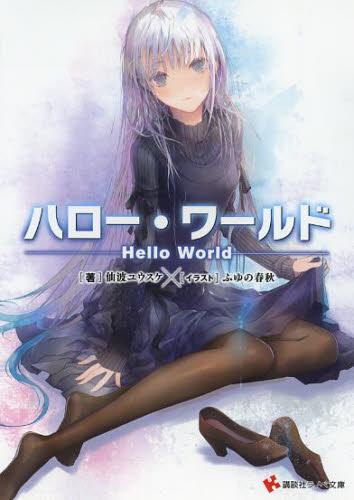 【ライトノベル】ハロー・ワールド ――Hello World―― 1巻