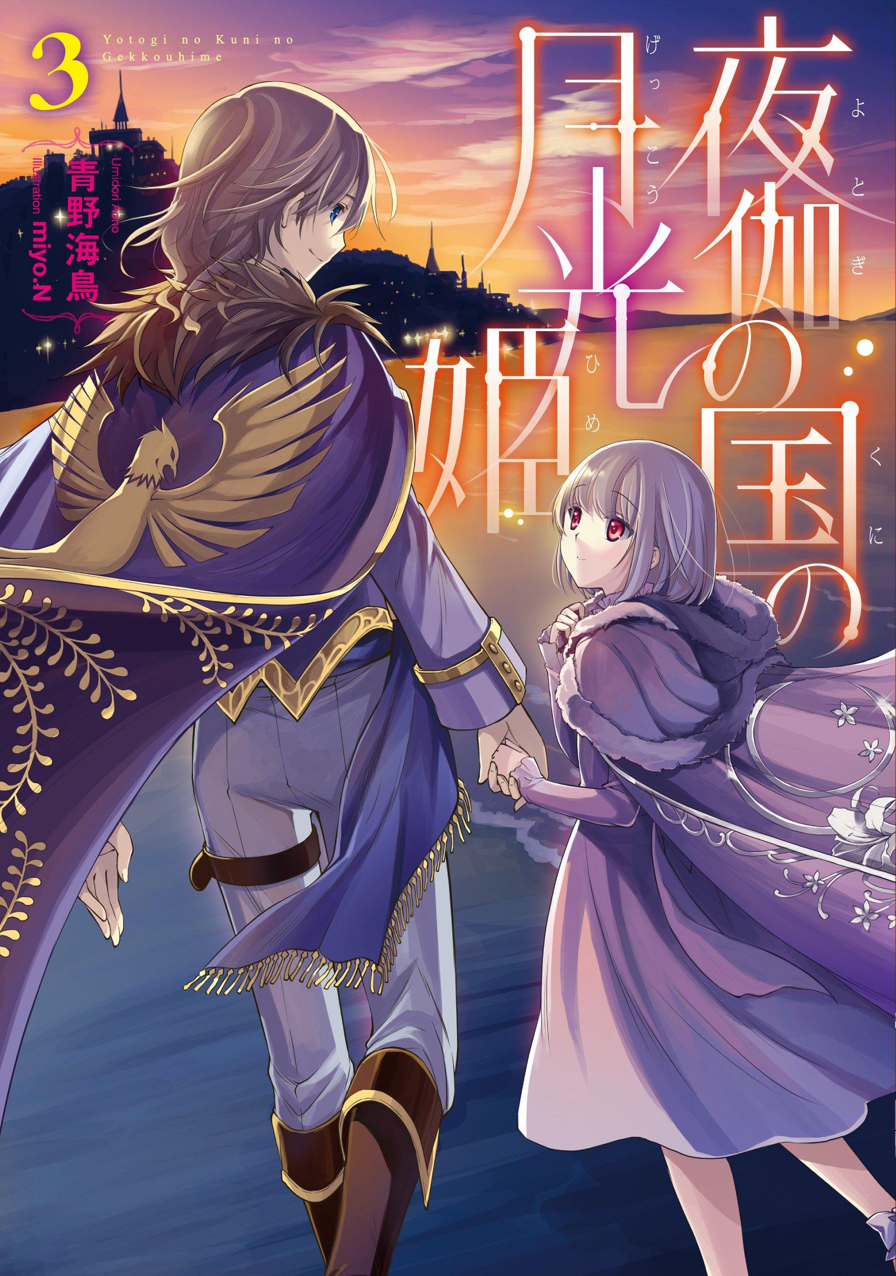 【ライトノベル】夜伽の国の月光姫 3巻