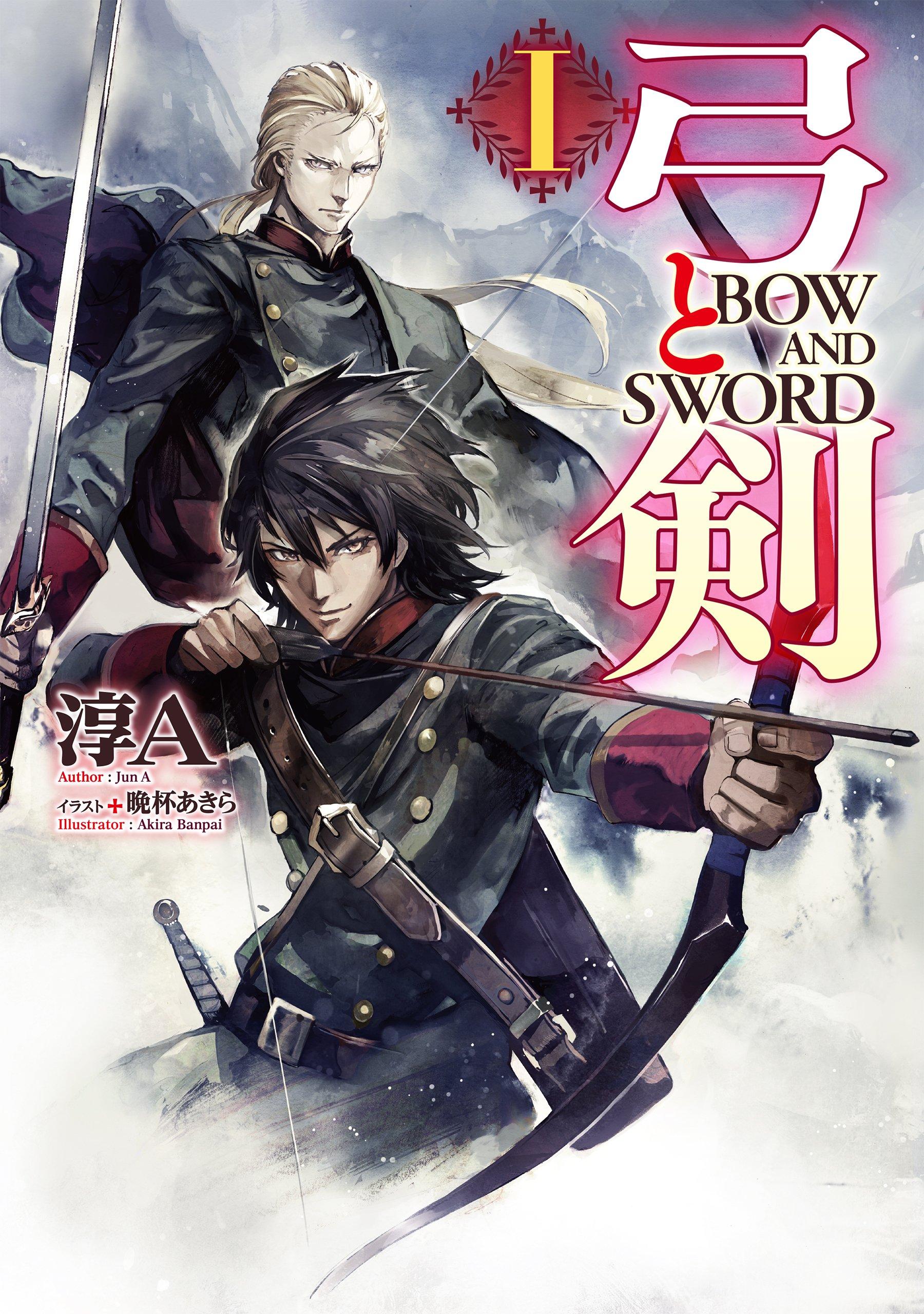 【ライトノベル】弓と剣 1巻