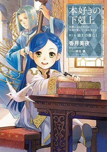 【ライトノベル】本好きの下剋上〜司書になるためには手段を選んでいられません〜第三部 領主の養女 1巻
