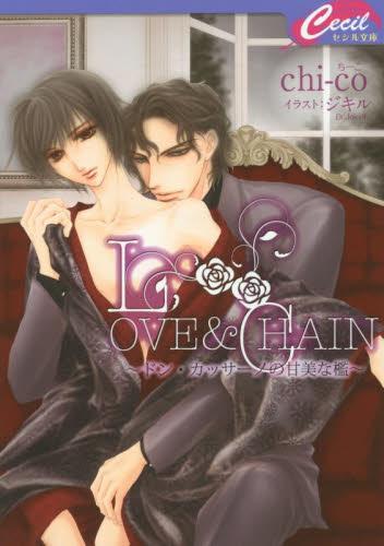 【ライトノベル】LOVE & CHAIN―ドン・カッサーノの甘美な檻(全 1巻