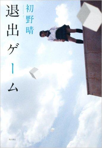 【ライトノベル】《ハルチカ》シリーズセット [単行本] 1巻