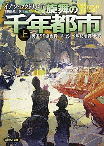 【ライトノベル】旋舞の千年都市 (上下巻) 1巻