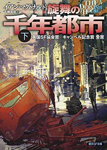 【ライトノベル】旋舞の千年都市 (上下巻) 2巻
