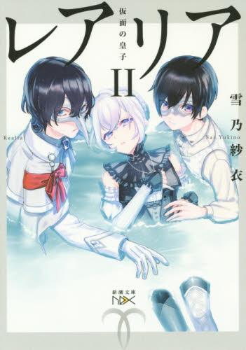 【ライトノベル】レアリア 2巻