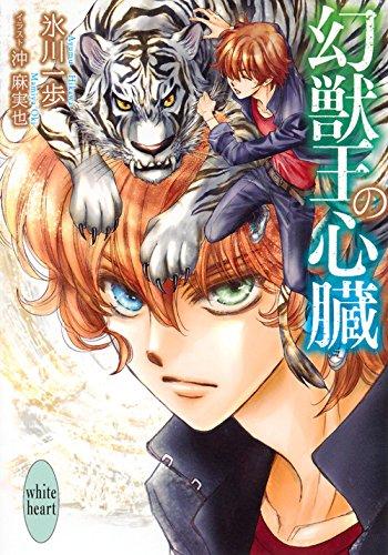 【ライトノベル】幻獣王の心臓 1巻
