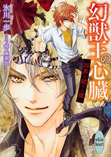 【ライトノベル】幻獣王の心臓 2巻