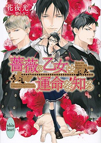 【ライトノベル】薔薇の乙女 シリーズ 1巻