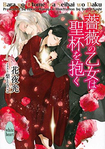 【ライトノベル】薔薇の乙女 シリーズ 3巻