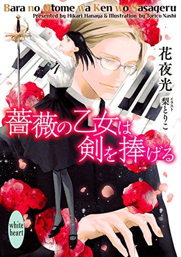 【ライトノベル】薔薇の乙女 シリーズ 4巻
