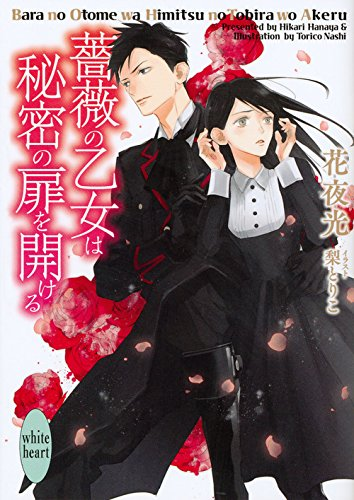 【ライトノベル】薔薇の乙女 シリーズ 5巻