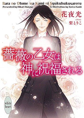 【ライトノベル】薔薇の乙女 シリーズ 6巻