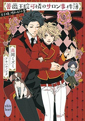 【ライトノベル】薔薇王院可憐のサロン事件簿 3巻