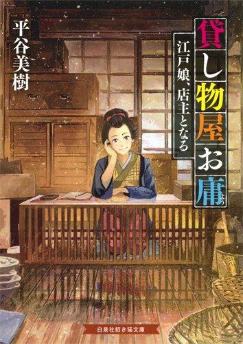 【ライトノベル】貸し物屋お庸シリーズ 1巻