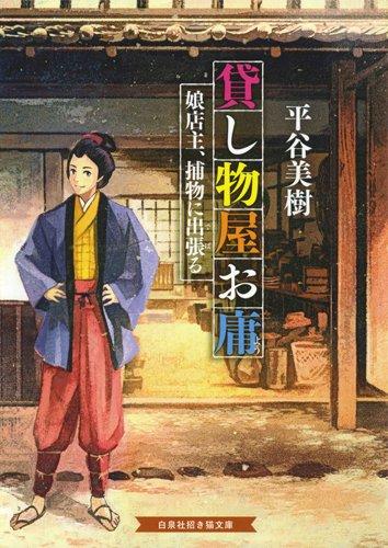 【ライトノベル】貸し物屋お庸シリーズ 3巻