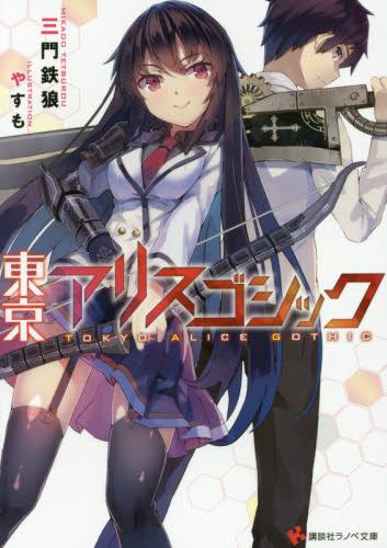 【ライトノベル】東京アリスゴシック 1巻