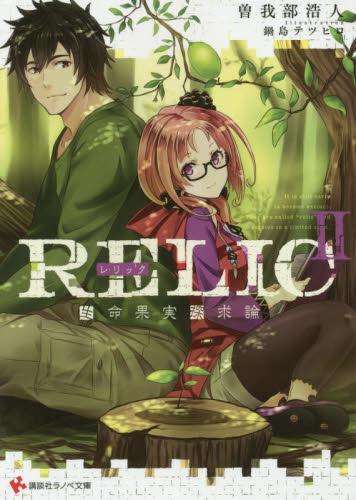 【ライトノベル】RELIC 遺存種博物論 2巻