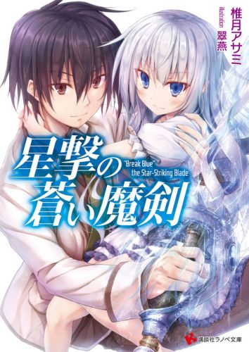 【ライトノベル】星撃の蒼い魔剣 1巻