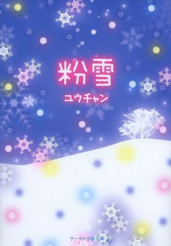 【ライトノベル】粉雪 1巻