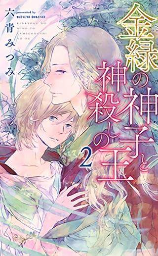 【ライトノベル】金緑の神子と神殺しの王 2巻