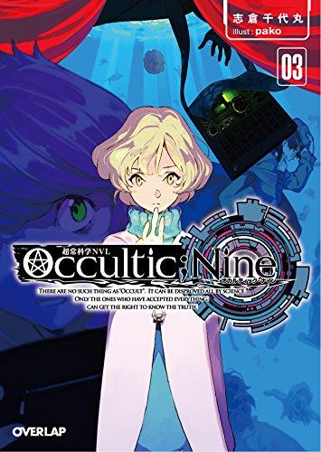 【ライトノベル】Occultic;Nine -オカルティック・ナイン- 3巻