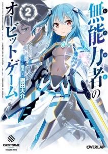 【ライトノベル】無能力者(レベルE)のオービット・ゲーム 2巻