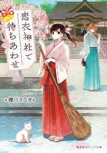 【ライトノベル】恋衣神社で待ちあわせ 1巻