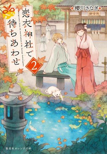 【ライトノベル】恋衣神社で待ちあわせ 2巻