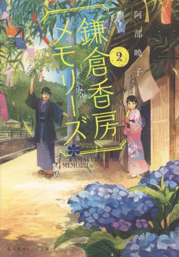 【ライトノベル】鎌倉香房メモリーズ 2巻