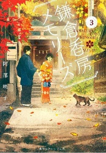 【ライトノベル】鎌倉香房メモリーズ 3巻