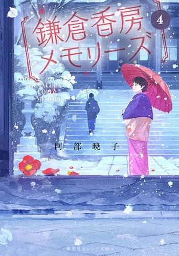 【ライトノベル】鎌倉香房メモリーズ 4巻