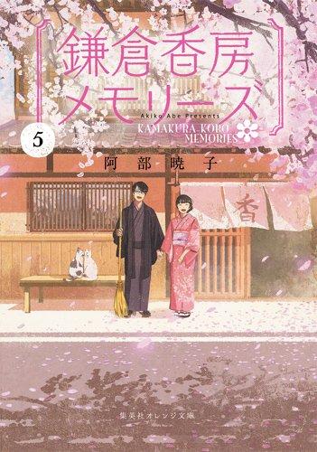 【ライトノベル】鎌倉香房メモリーズ 5巻