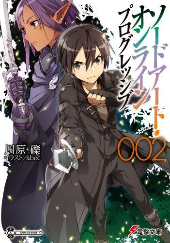 【ライトノベル】ソードアート・オンライン プログレッシブ 2巻