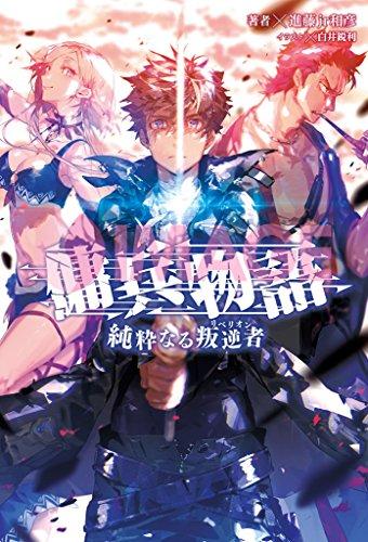 【ライトノベル】傭兵物語 〜純粋なる叛逆者〜 1巻