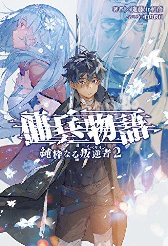 【ライトノベル】傭兵物語 〜純粋なる叛逆者〜 2巻