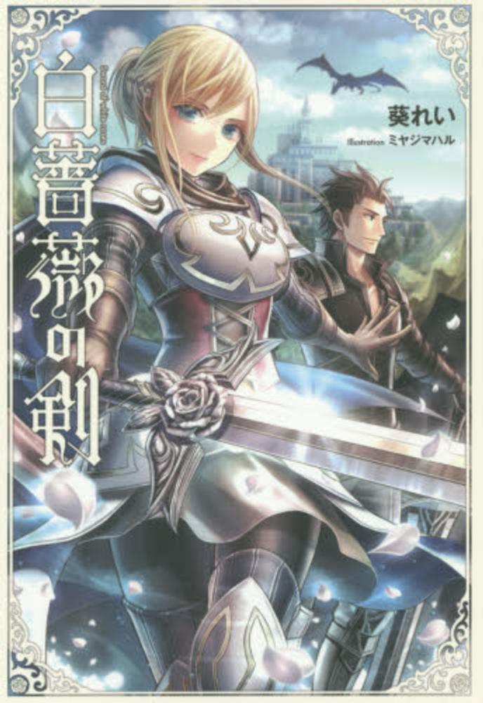 【ライトノベル】白薔薇の剣 1巻