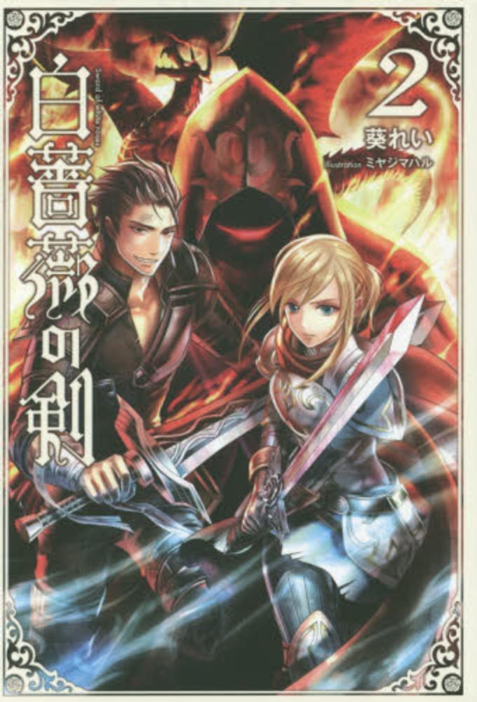 【ライトノベル】白薔薇の剣 2巻