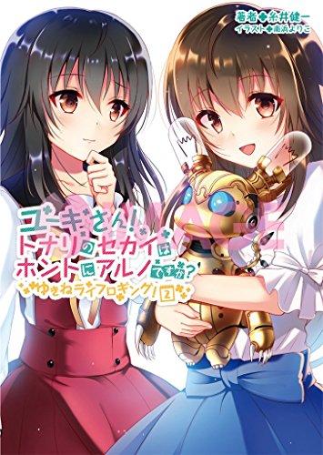 【ライトノベル】ゆーきちゃん、トナリのセカイはホントにアルノかにゃ? ゆきねライフロギング! 2巻