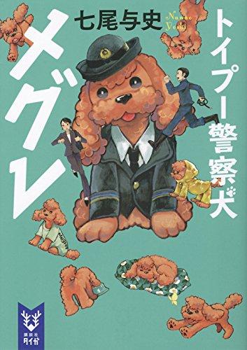 【ライトノベル】トイプー警察犬 メグレ 1巻