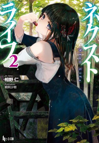 【ライトノベル】ネクストライフ 2巻