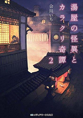【ライトノベル】湯屋の怪異とカラクリ奇譚 2巻