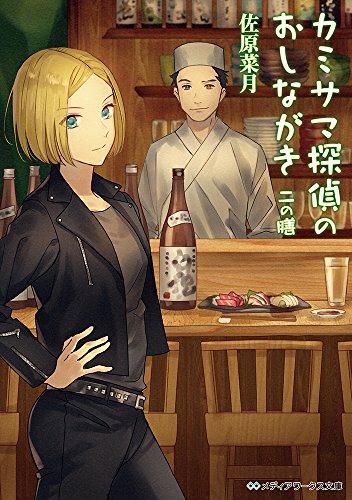 【ライトノベル】カミサマ探偵のおしながき 2巻
