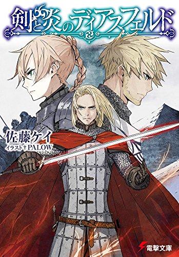 【ライトノベル】剣と炎のディアスフェルド 1巻