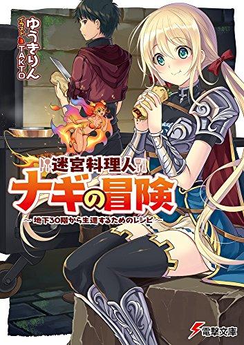 【ライトノベル】迷宮料理人ナギの冒険 〜地下30階から生還するためのレシピ〜 1巻