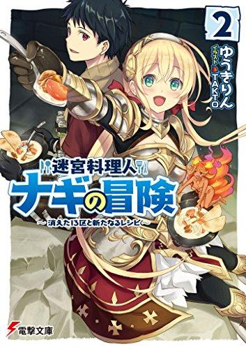 【ライトノベル】迷宮料理人ナギの冒険 〜地下30階から生還するためのレシピ〜 2巻