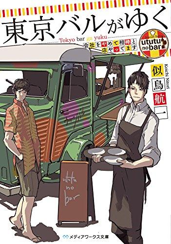 【ライトノベル】東京バルがゆく会社をやめて相棒と店やってます 1巻