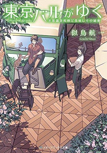 【ライトノベル】東京バルがゆく会社をやめて相棒と店やってます 2巻