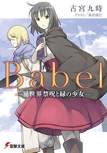 【ライトノベル】Babel -異世界禁呪と緑の少女- 1巻