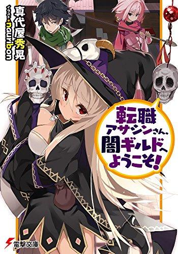 【ライトノベル】転職アサシンさん、闇ギルドへようこそ! 1巻